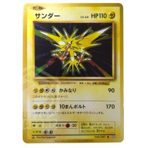 Pokemon Card Zapdos LV 64 tutto giappone sq