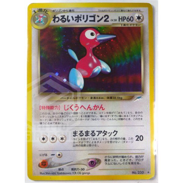Pokemon Card dark porygon 2 sq tutto giappone