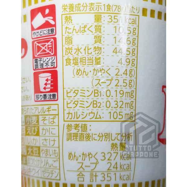 nissin cup noodle calorie tuttogiappone