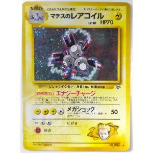 pokemon card lt surge s magneton lv 30 macchi reacoil tutto giappone sq