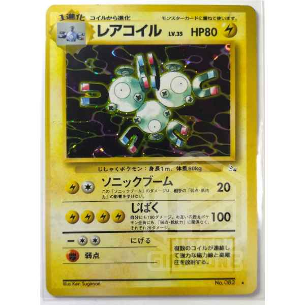 pokemon card magneton reakoil lv35 carta pokemon tutto giappone