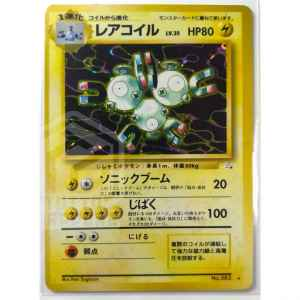 pokemon card magneton reakoil lv35 carta pokemon tutto giappone sq