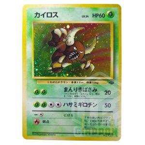 pokemon card pinsir kairos lv24 127 carta pokemon tutto giappone