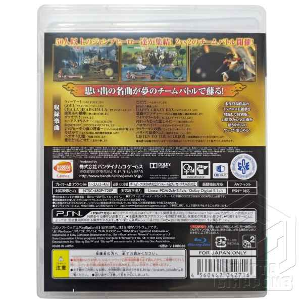 J Stars Victory Vs PS3 2 tuttogiappone jpg