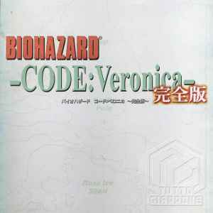 Resident Evil Biohazard Code Veronica PS2 1 tuttogiappone