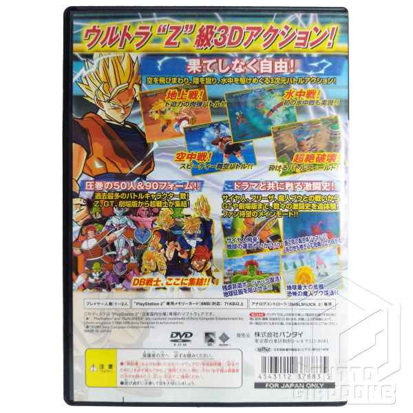 Dragon Ball Z Sparking PS2 retro tuttogiappone