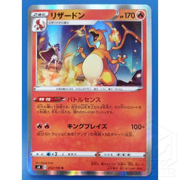 Pokemon Card Charizard 012 100 R 1 TuttoGiappone