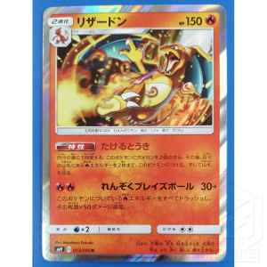 Pokemon Card Charizard 013 095 R 1 TuttoGiappone