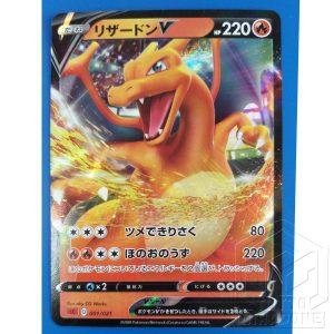 Pokemon Card Charizard V 001 021 1 TuttoGiappone