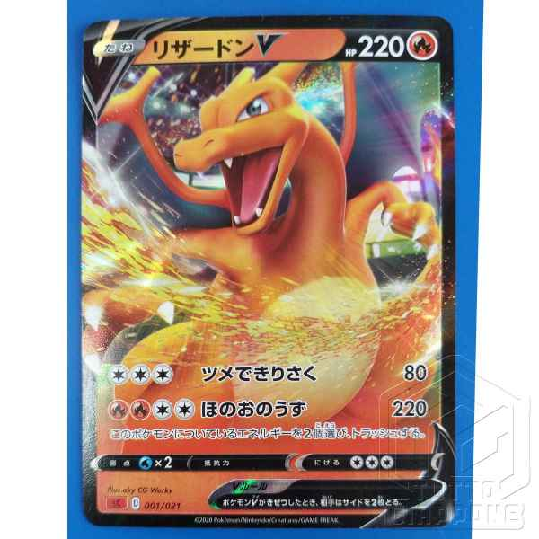 Pokemon Card Charizard V 001 021 1 TuttoGiappone
