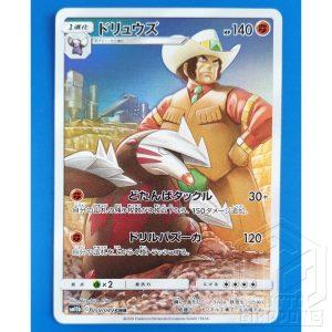 Pokemon Card Drews 059 049 CHR 1 TuttoGiappone