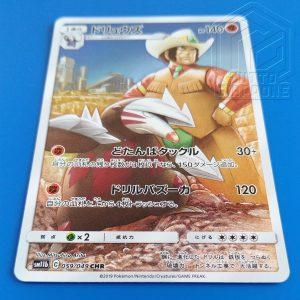 Pokemon Card Drews 059 049 CHR 2 TuttoGiappone