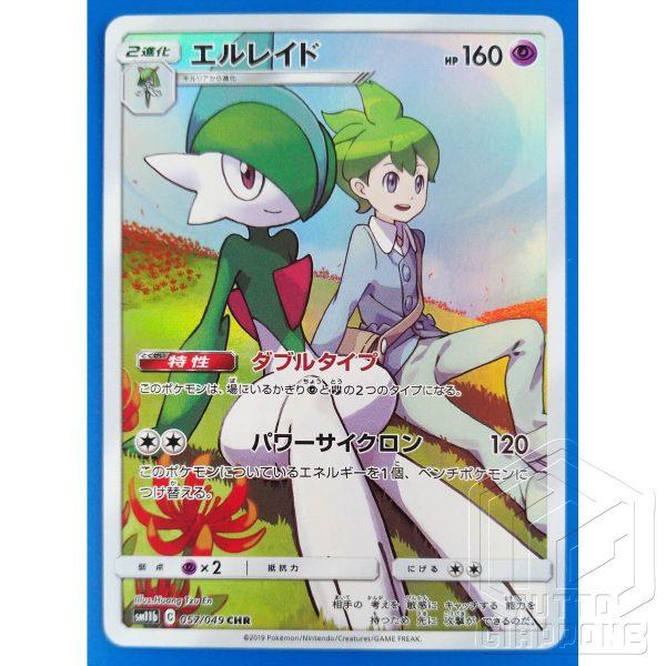 Pokemon Card Gallade 057 049 CHR 1 TuttoGiappone