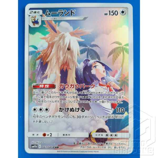 Pokemon Card Moland 061 049 CHR 1 TuttoGiappone