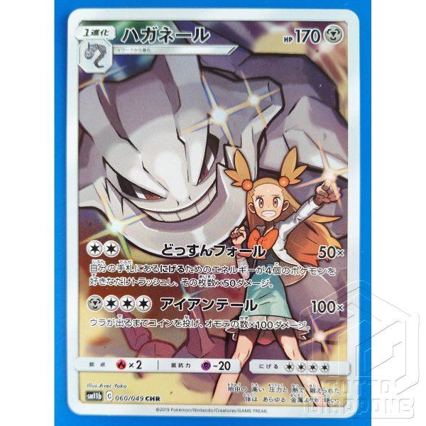 Pokemon Card Steelix 060 049 CHR 1 TuttoGiappone