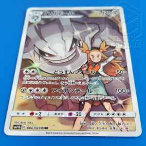 Pokemon Card Steelix 060 049 CHR 2 TuttoGiappone