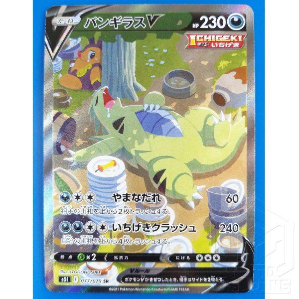 Pokemon Card Tyranitar V RS 077 070 Ichigeki single strike 1 TuttoGiappone