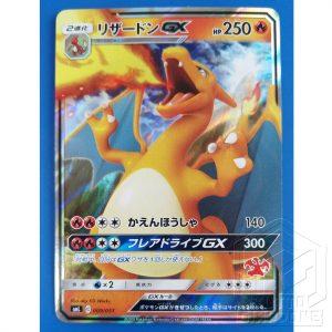 carte pokemon Charizard GX 250 009 051 1 TuttoGiappone