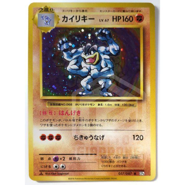 pokemon card machamp lv 67 sq