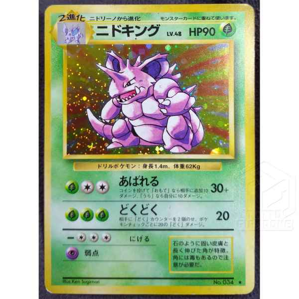 Carta pokemon giapponese Nidoking fronte 1 1600 TuttoGiappone