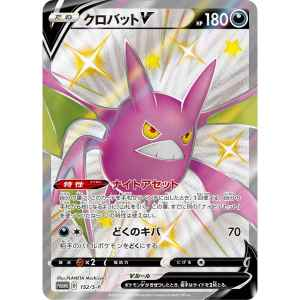 Crobat V Pokemon Card Game Shiny Box 2 TuttoGiappone