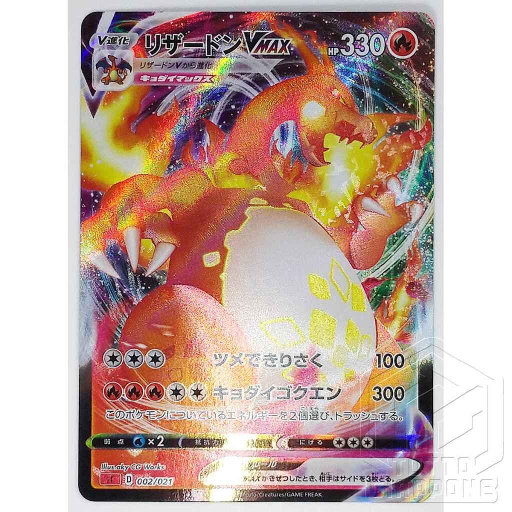 Pokemon Card Charizard VMAX Starter Deck 002 021 sC2 Holo TuttoGiappone jpg