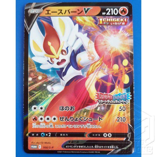 Pokemon Card promo Cinderace Aceburn Colpo Singolo fronte 2 TuttoGiappone