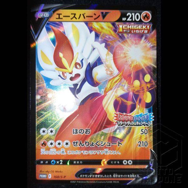 Pokemon Card promo Cinderace Aceburn Colpo Singolo fronte TuttoGiappone