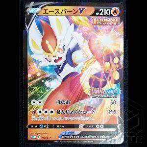 Pokemon Card promo Cinderace Aceburn Colpo Singolo fronte senza testo TuttoGiappone