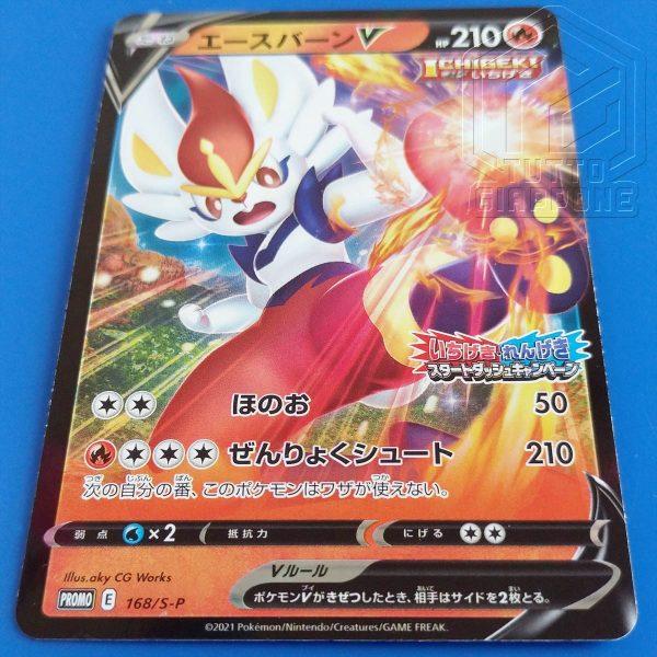Pokemon Card promo Cinderace Aceburn Colpo Singolo p1 TuttoGiappone
