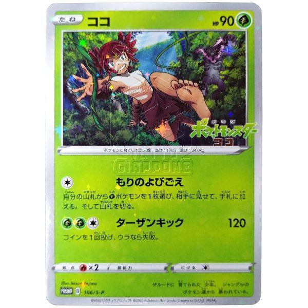 Pokemon Card Koko Promo 106 S P Carta singola 1 TuttoGiappone