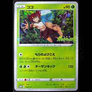 Pokemon Card Koko Promo 106 S P Carta singola 2 TuttoGiappone