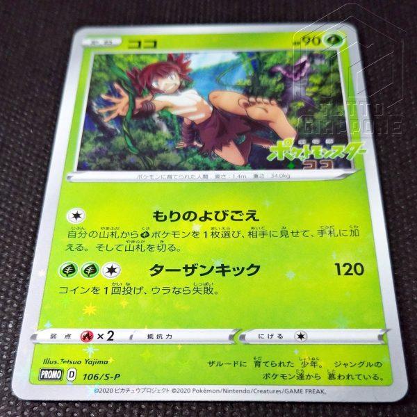 Pokemon Card Koko Promo 106 S P Carta singola 3 TuttoGiappone