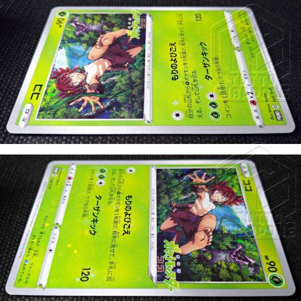 Pokemon Card Koko Promo 106 S P Carta singola 5 TuttoGiappone