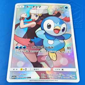 Pokemon Card Piplup 052 059 CHR 2 TuttoGiappone