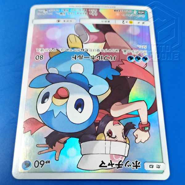 Pokemon Card Piplup 052 059 CHR 3 TuttoGiappone