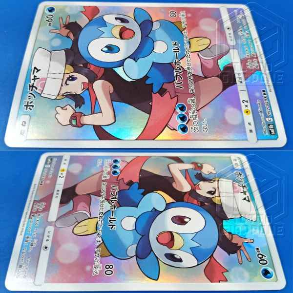 Pokemon Card Piplup 052 059 CHR 4 TuttoGiappone