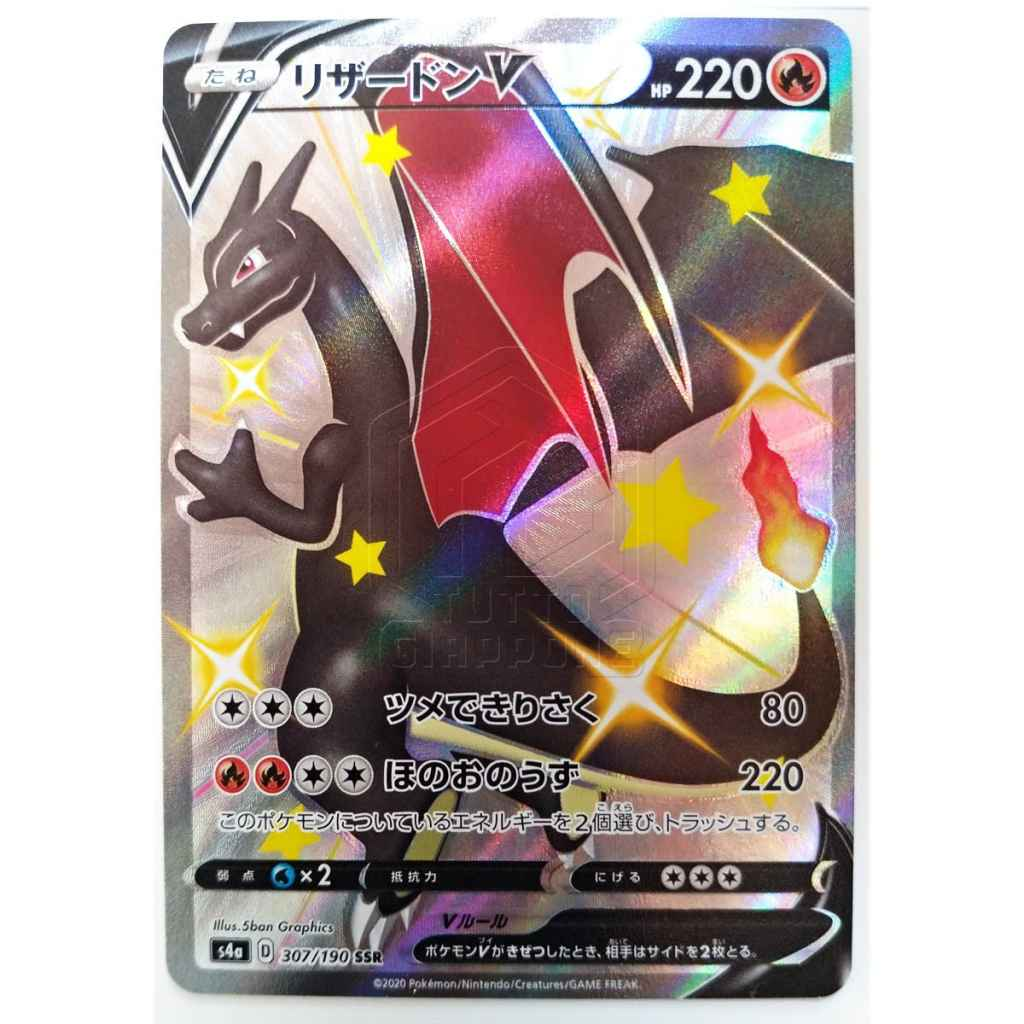 Pokemon Card Shiny Charizard V SSR 307 190 s4a TuttoGiappone