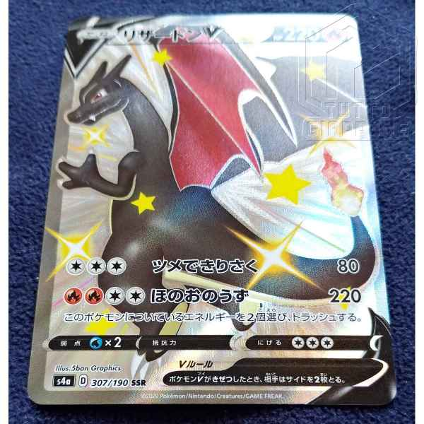 Pokemon Card Shiny Charizard V SSR 307 190 s4a 05 TuttoGiappone