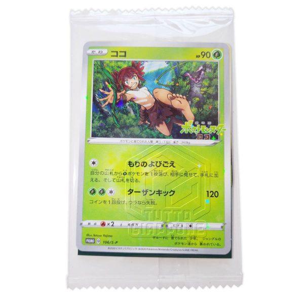 Pokemon card promo Koko 106/SP in bustina fronte TuttoGiappone