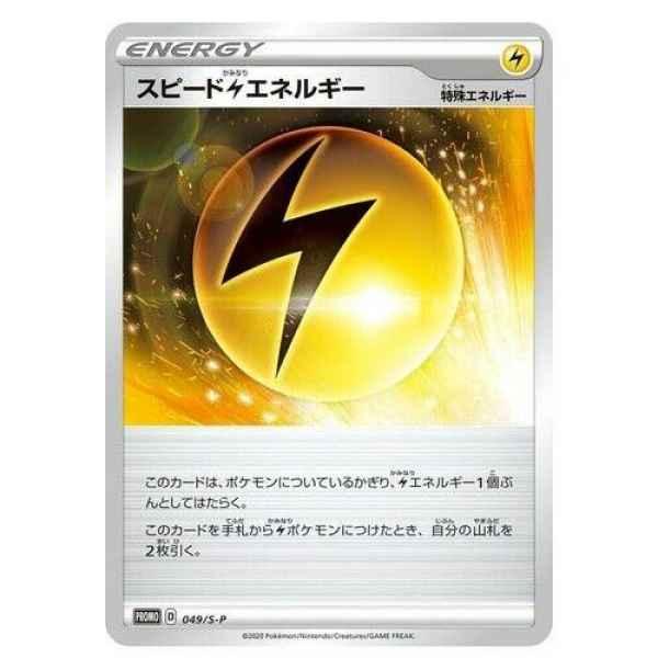 Rebellion Crash V Special Set Toxtricity 3 TuttoGiappone