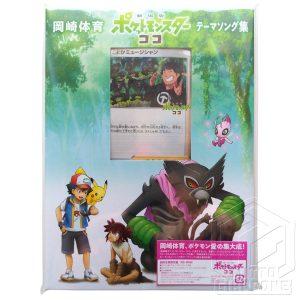 Album CD DVD Carta Promo Colonna sonora Koko Pokemon carta promo 119 S P fronte TuttoGiappone