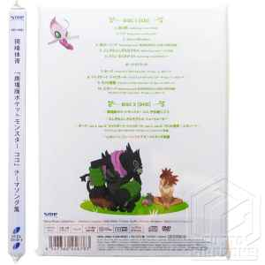 Album CD DVD Carta Promo Colonna sonora Koko Pokemon carta promo 119 S P retro TuttoGiappone