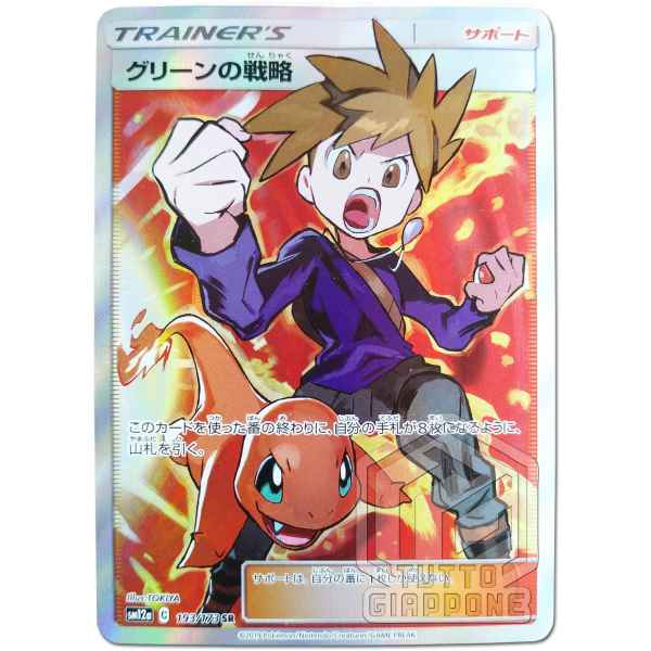 Pokemon Card Blue s Tactics sm12a C 193 173 SR 001 TuttoGiappone