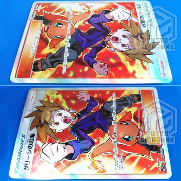 Pokemon Card Blue s Tactics sm12a C 193 173 SR 003 TuttoGiappone