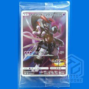 Pokemon Card Mewtwo corazzato Promo C 365 SM P in bustina sigillata 3 TuttoGiappone