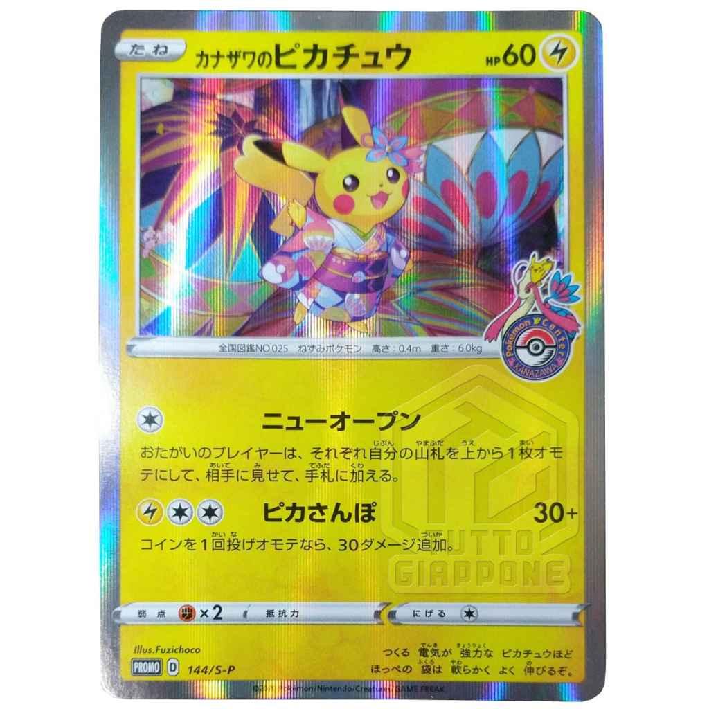 Pokemon Card Pikachu Kanazawa carta promo 144 S P 01 TuttoGiappone