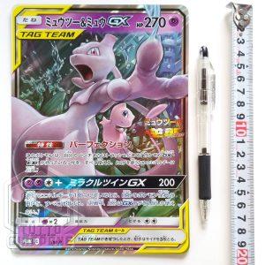 Pokemon Carta Jumbo Mewtwo e Mew GX Tag Team SM P 3 TuttoGiappne