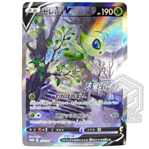 Pokemon card Celebi V 175 S P promo 1 TuttoGiappone