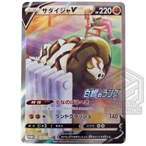 Pokemon card Sandaconda V 174 S P promo 1 TuttoGiappone